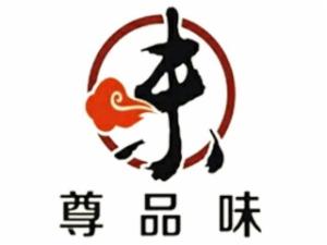 四川尊品味餐饮管理有限公司
