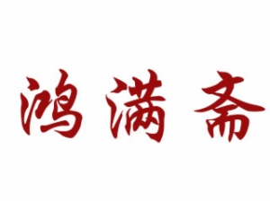 郑州市二七区鸿满斋烤鸭店