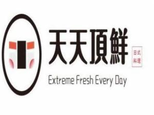 深圳天天顶鲜餐饮有限公司