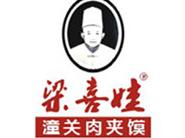 西安梁喜娃品牌运营管理有限公司