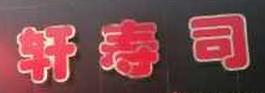 福建轩寿司餐饮公司