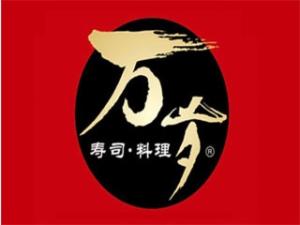 万芕回转寿司加盟总部