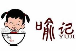 青岛喻记餐饮管理有限公司