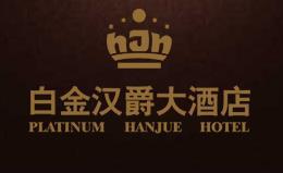 白金汉爵大酒店