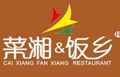 广州菜湘饭乡餐饮有限公司