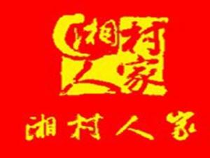 东莞市湘村人家餐饮管理有限公司