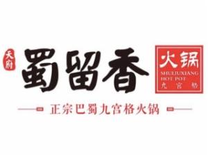 南京蜀留香餐饮管理有限公司
