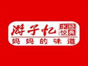 山东游子忆餐饮管理有限公司
