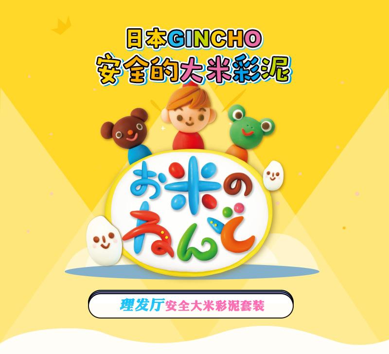 日本银鸟品牌大米彩泥美发套装橡皮泥儿童益智粘土玩具批发包邮