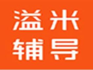 上海溢米教育科技有限公司