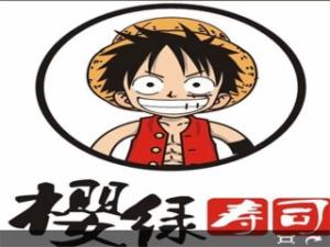 广州市樱绿公司餐饮企业管理服务有限公司