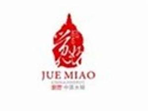 杭州觉妙餐饮管理有限公司