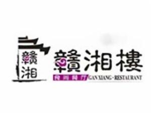 赣湘楼餐饮管理有限公司