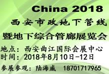 2018西安国际市政地下管线暨地下综合管廊展览会_1