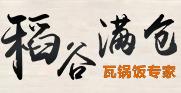 稻谷满仓瓦锅饭