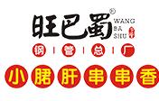 厦门市思明区旺巴蜀餐饮店