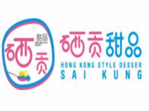 广东广州硒贡甜品加盟总部
