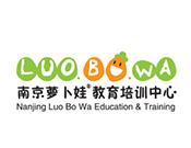 南京萝卜娃教育培训中心