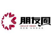 上海朋友圈餐饮管理有限公司