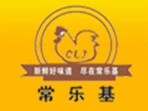 福建省常乐基餐饮管理有限公司