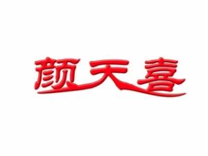 北京颜天喜饺子有限责任公司