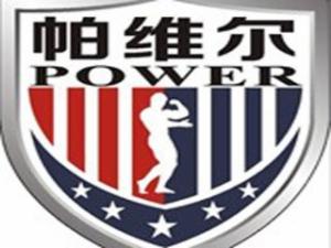 美国帕维尔健身有限公司