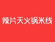 辣片天火锅米线有限公司