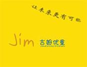 北京吉姆教育科技有限公司