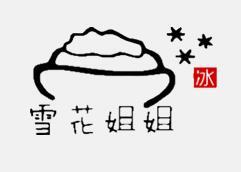 青岛雪花姐姐餐饮管理有限公司