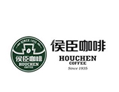 海南侯臣咖啡餐饮有限公司