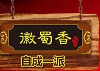 安徽佰香嘉州餐饮管理有限公司
