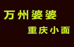 崇安区万州婆婆重庆小面店