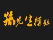 安徽孙先生捞饭餐饮管理有限公司