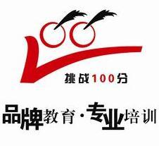 苏州挑战100分教育有限公司