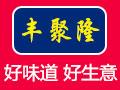 唐山丰聚隆餐饮管理有限公司