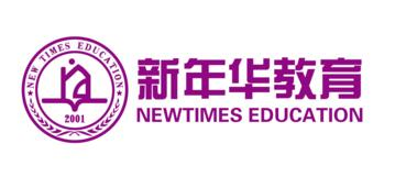 北京新年华无限教育科技有限公司