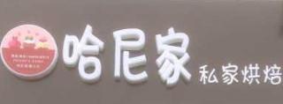 潍城区城关哈尼家私家烘焙店