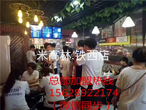DIY铁板烧快餐米高林铁板厨房加盟费用高不高?(图)_1