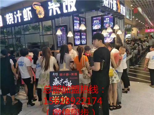 美腩子烧汁虾米饭加盟店生意好不好加盟多少钱?(图)_2