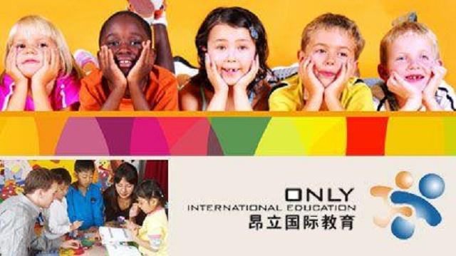昂立国际教育
