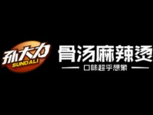 山东孙大力餐饮管理有限公司