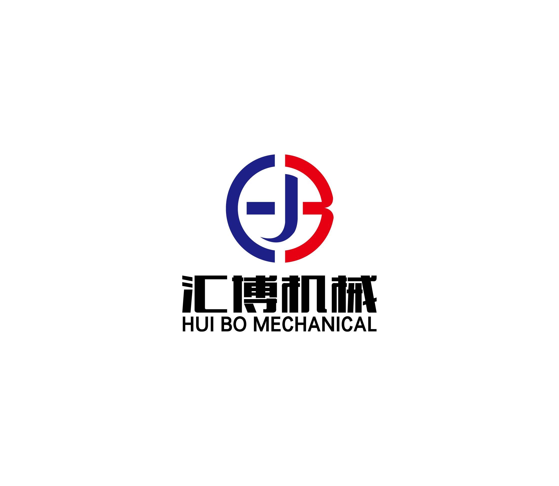 济宁汇博机械有限公司