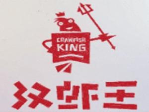 汉虾王为纳金(深圳)餐饮管理有限公司