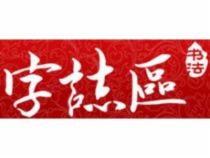 北京字轩文化传播有限公司