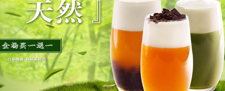 珍珠奶茶、奶盖茶