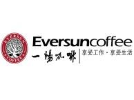 一阳咖啡股份有限公司