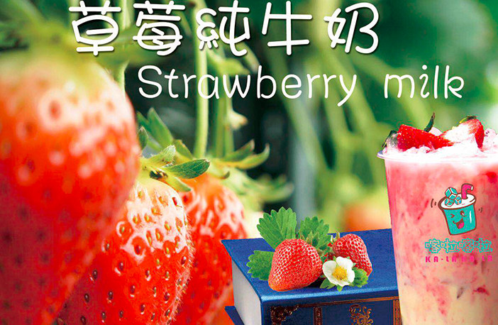 草莓纯牛奶