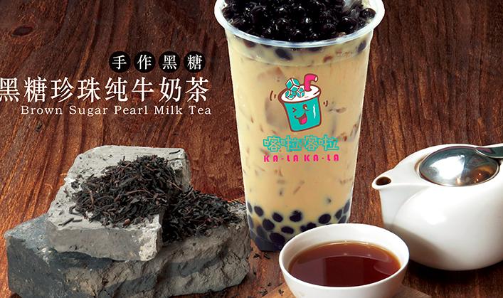 黑糖珍珠纯牛奶茶