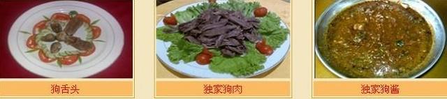 德胜狗肉馆