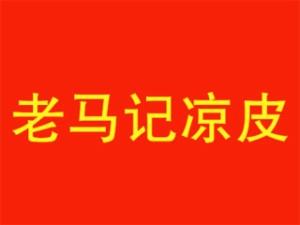 上海老马记陕西凉皮有限公司